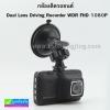 กล้องติดรถยนต์ Q8 Plus Dual Lens Driving Recorder WDR FHD 1080P ลดเหลือ 1,750 บาท ปกติ 4,375 บาท