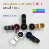 Universal Clip lens 3 in 1 เลนส์ LQ-001 ลดเหลือ 99 บาท ปกติ 550 บาท