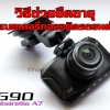 วิธีช่วยยืดอายุแบตเตอรี่กล้องติดรถ G90,GS90C,G90A,G90C
