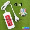 ที่ชาร์จ 4in1 USB Charger ลดเหลือ 170 บาท ปกติ 425 บาท
