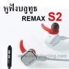 หูฟัง บลูทูธ Remax S2 Magnet Sports Bluetooth headset ลดเหลือ 480 บาท ปกติ 1,250 บาท