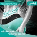 Bewell Sport Bag2 Size:M สีดำ