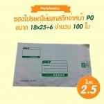 ซองไปรษณีย์พลาสติก จ่าหน้า P0 ขนาด18x25+6 จำนวน100ใบ