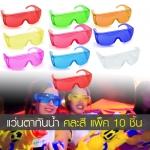 แว่นตากันน้ำ แว่นตากันน้ําสงกรานต์ แพ็ค 10 ชิ้น คละสี