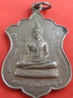เหรียญหลวงพ่อผัน วัดราษฎร์เจริญ ปี2525