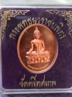 เหรียญพระพุทธนวราชบพิตร วัดตรีทศเทพ
