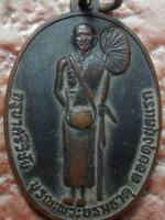 เหรียญครูบาศรีวิชัย ปี16
