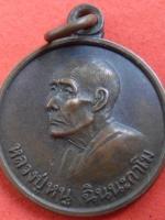 เหรียญหลวงพ่อหนู วัดทุ่งแหลม ราชบุรี ปี2528