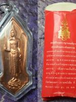 เหรียญพระพุทธมงคลมหาราช