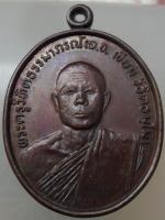 เหรียญหลวงพ่อเจียม วัดเทพวิสุทธาราม สกลนคร ปี36