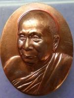 เหรียญสมเด็จพระสังฆราช สกลมหาสังฆปริณายกครบปีที่ 19 แห่งการสถาปณาพระสังฆราช พระองค์ที่ 19 ปี พ.ศ.2551