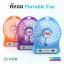 พัดลม Portable Fan รุ่น F95B ราคา 109 บาท ปกติ 325 บาท thumbnail 1