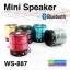ลำโพง บลูทูธ Mini Speaker WS-887 ลดเหลือ 230 บาท ปกติ 575 บาท thumbnail 1