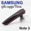 หูฟัง บลูทูธ Samsung Note 3 STEREO Headset ราคา 330 บาท ปกติ 880 บาท thumbnail 1