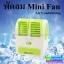 พัดลม USB MINI FAN Air HB-168 Conditioning ลดเหลือ 170 บาท ปกติ 425 บาท thumbnail 1