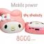 Power Bank แบตสำรอง My Melody 8000 mAh thumbnail 1