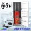 ตู้เย็น Mini USB Fridge ราคา 690 บาท ปกติ 1,725 บาท thumbnail 1