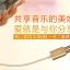 Splitter Adapter Cable remax 3.5 AUX Audio แปลงสาย 1 ออก 2 RL-S20 สีขาว thumbnail 6