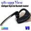 หูฟัง บลูทูธ V8 Intelligent High-End Bluetooth headset thumbnail 1