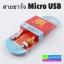 สายชาร์จ Micro USB (Samsung) การ์ตูน thumbnail 1