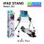 iPad Stand ขาตั้ง iPad, Model:201 ลดเหลือ 350 บาท ปกติ 950 บาท thumbnail 1