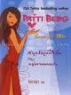 สาวโชว์เกิร์ลกับหนุ่มจอมเคร่ง (Something Wild) / Patti Berg เขียน / เชราญ่า แปล