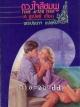 ดวงใจสีชมพู (Time After Time) / Kay Hooper (เคย์ ฮูเปอร์) เขียน / พรประภา แปล