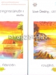 Love Destiny... ปรากฏการณ์สานรัก (2 เล่มจบ) / เพนกวิน