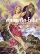 (ปกแข็ง) ตำนานกรีก-โรมัน ฉบับสมบูรณ์ / มาลัย (จุฑารัตน์)