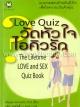 Love Quiz วัดหัวใจ ไอคิวรัก / Pepper Schwartz, Ph.D. เขียน / กษิรา ศุขสวัสดิ์ ณ อยุธยา แปล