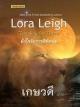 (20+) ยั่วใจรักราชสีห์หนุ่ม (Tempting the Beast) / Lora Leigh / เกษวดี