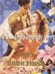 ละครแห่งความรัก (The Lily and the Hawk) / Marlene Suson (มาร์ลีน ซูสัน) เขียน / จิตอุษา แปล