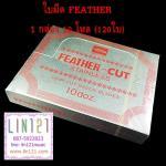 ใบมีดเดี่ยว feather cut stainless 10 โหล (120ใบมีด)