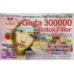 Gluta 300000 Botox Filler เซท 6แผง 720บ. เฉลี่ยแผงละ120บ.