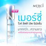Merci White Lift Up Emulsion เมอร์ซี่ ไวท์ ลิฟท์ อัพ อิมัลชั่น 30 ML