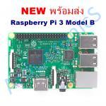 Raspberry Pi 3 Model B 1GB แท้จาก RS Component (UK)
