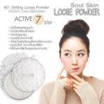 Soul Skin Loose Powder เบอร์ 1
