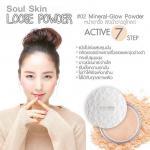 Soul Skin Loose Powder เบอร์ 2