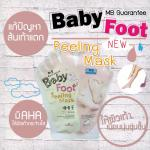 Baby Foot Mask MB Guarantee เบบี้ ฟุท มาส์ก