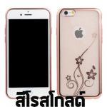 เคส ซิลิโคน (ดอกหญ้า) iPhone 6/6s Remax สีโรสโกลด์