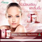 Ausway sheep placenta max 50000 mg รกแกะ ออสเวย์ 50000 mg