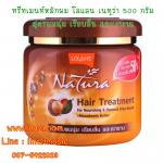 Lolane Natura Hair Treatment ทรีทเมนท์หมักผม โลแลน เนทูร่า เพื่อบำรุงหยาบกระด้าง