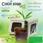 CoCo Soap สูตรชาเขียว เซท 10 ก้อนๆละ 50บ.