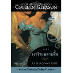 ตำนานนักล่าแวมไพร์การ์เดลลา # 5 เงาร้ายมลายสิ้น (As Shadows Fade - เล่มจบชุด) / Colleen Gleason / เฟิร์น