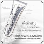 Hybeauty Milk Bomb Cleanser 100 ml ส่งฟรี EMS