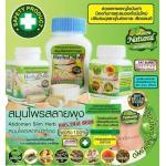 Herbal SlimDetox 10ขวด 550 บาท