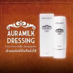 Hybeauty Aura Milk dressing ออร่า มิลล์ เดรสซิ่ง