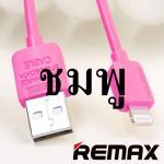สายชาร์จ iPhone 5 REMAX Safe Charge Speed สีชมพู