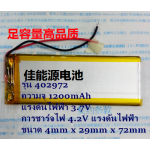 3.7v 1200mAh Lithium Battery Rechargeable Polymer LiPo 402972 Iphone MP3 MP4 MP5 small toys stereo Bluetooth