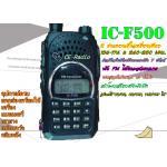 IC-UVF500 สีดำ 2ความถี่ VHF/CB